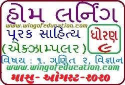 Std-9 Home Learning Materials GSEB Purak Sahitya Exemplar (August-2020) (www.wingofeducation.com)