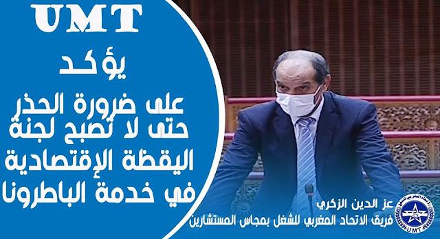 فريق الإتحاد المغربي للشغل يؤكد على ضرورة الحذر حتى لا تصبح لجنة اليقظة الاقتصادية في خدمة الباطرونا✍️👇👇👇