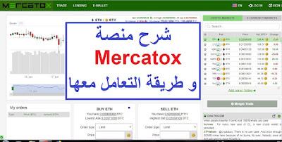 شرح منصة Mercatox ميركاتوكس لتداول العملات الرقمية و طريقة التعامل معها