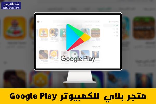 تحميل متجر بلاي للكمبيوتر Google Play اخر اصدار برابط مباشر