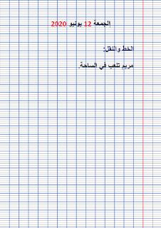 ورقة دفتر مسطرة على Word جاهزة للاستعمال