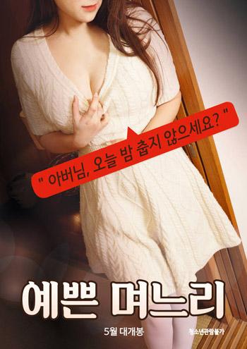 Pretty Daughter In Law 2019 ORG Korean BluRay 720p 700MB [Korean Erotic] 6