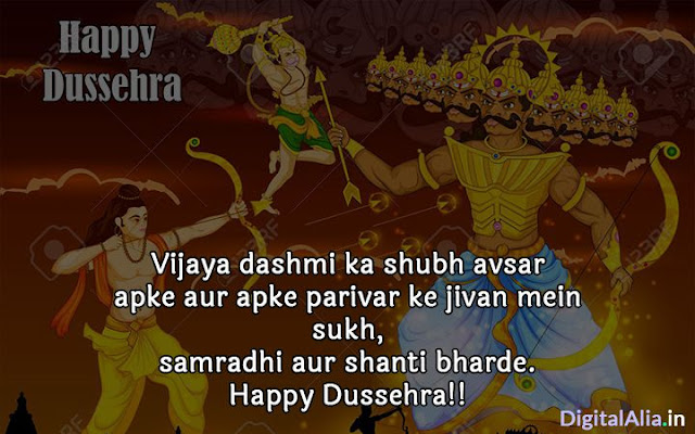 dussehra sms english