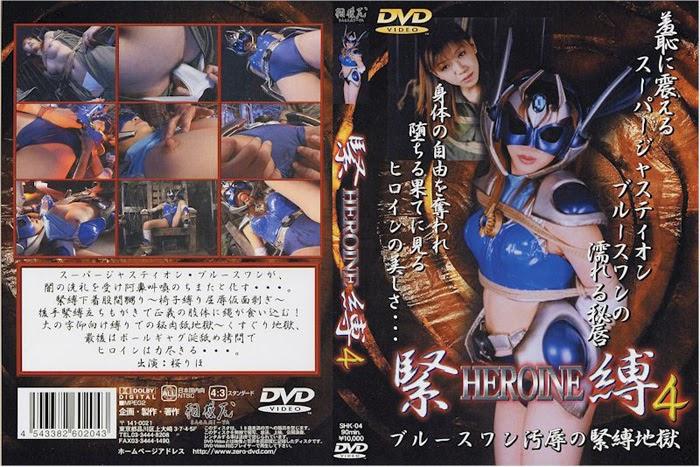 SHK-04 Pahlawan Terikat 04