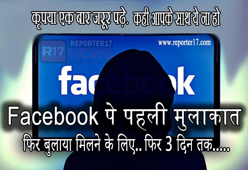 Love Story | Facebook पे पहली मुलाकात फिर बुलाया मिलने के लिए.. फिर 3 दिन तक.....
