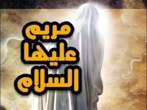 السلام عليكم ورحمه الله وبركاته  سبب إطلاق كلمة (عليها السلام) على مريم وعدم إطلاقها على الصحابة