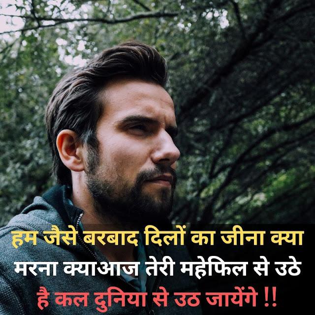 status on sad mood in hindi attitude