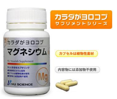 ニューサイネスマグネシウムサプリメント