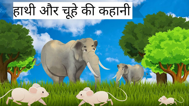 The Mice and the Elephants ~ Panchatantra Stories