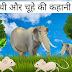 चूहे और हाथी ~ Panchatantra Stories