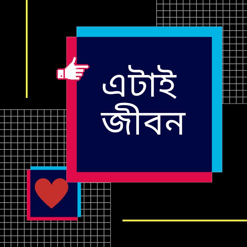 এটাই জীবন - Bengali Love Poem
