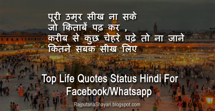 Top Life Quotes Status Hindi For Facebook Whatsapp Rajputana Shayari