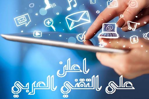 أعلن على التقني العربي