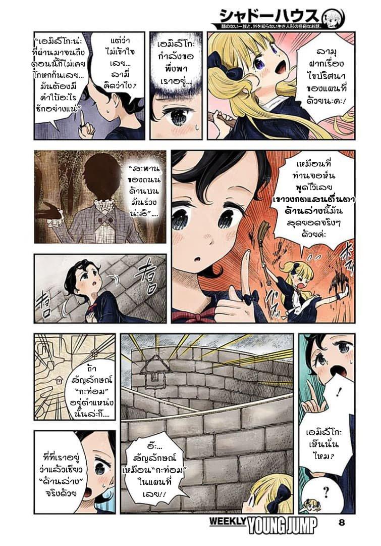 อ่านการ์ตูน Shadows House ตอนที่ 34 หน้าที่ 8