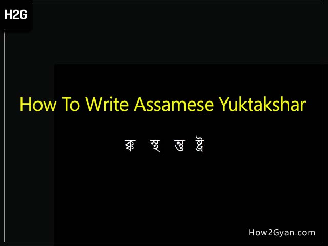 how-to-write-assamese-yuktakshar