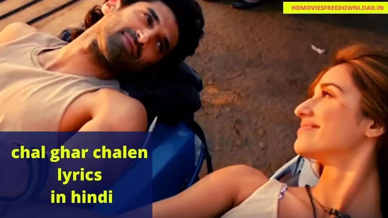 chal ghar chalein lyrics in hindi