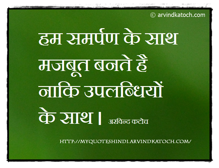 Hindi Quote, Surrender, stronger, achievements,