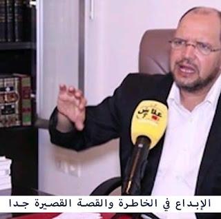 قصص قصيرة جدا ( ق ق ج ) بقلم الأستاذ عبد الصمد السالمي