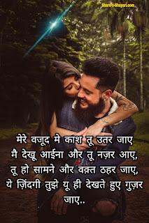 Romantic True Love Shayari,Romantic shayari,sad romantic shayari