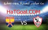 موعد مباراة الزمالك والجونة يوم 30-5-2021 الدوري المصري