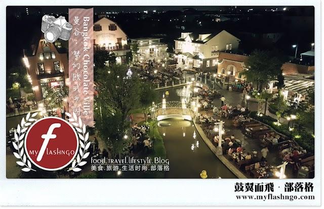 Travel Bangkok 2015 | 三游曼谷 | 超大的梦幻欧式庄园餐厅 Chocolate Ville(4)