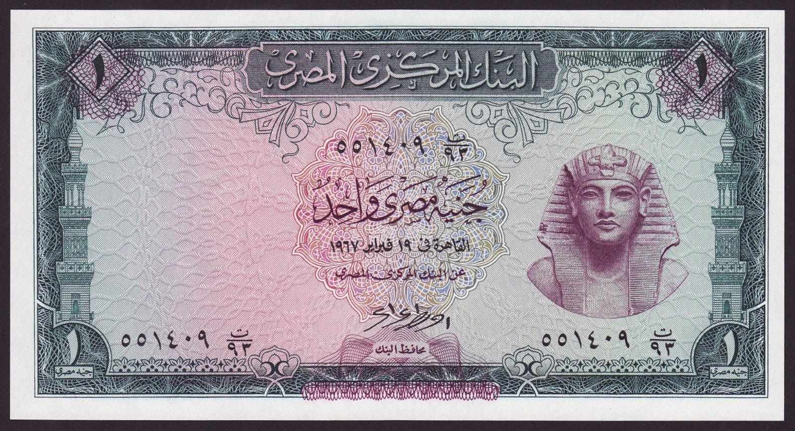 Egypt 1 Pound Banknote 1967 Pharaoh Tutankhamun World