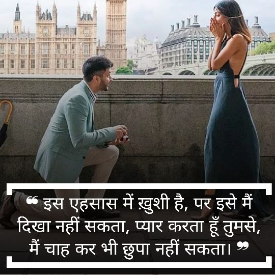 Propose shayari 2021 - Best Propose Shayari in Hindi