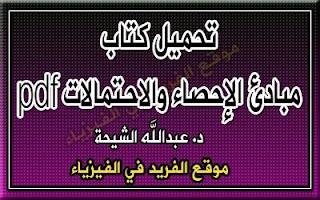 مبادئ الإحصاء والاحتمالات pdf احص 101 د. عبد الله الشيحة، كتب رياضيات بروابط تحميل مباشرة مجانا، جامعة نجران