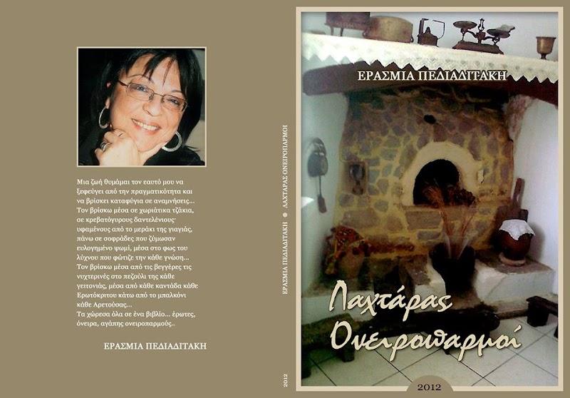 Ερασμία Πεδιαδιτάκη: Η μούσα που δημιουργεί παράδοση σε μία ιδιαίτερη συνέντευξη!!