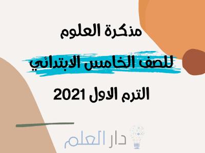 مذكرة علوم للصف الخامس الابتدائى الترم الأول 2021
