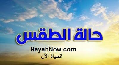 محافظات مصر ستشهد انخفاضا ملحوظا على درجات الحرارة في 3 ايام القادمة