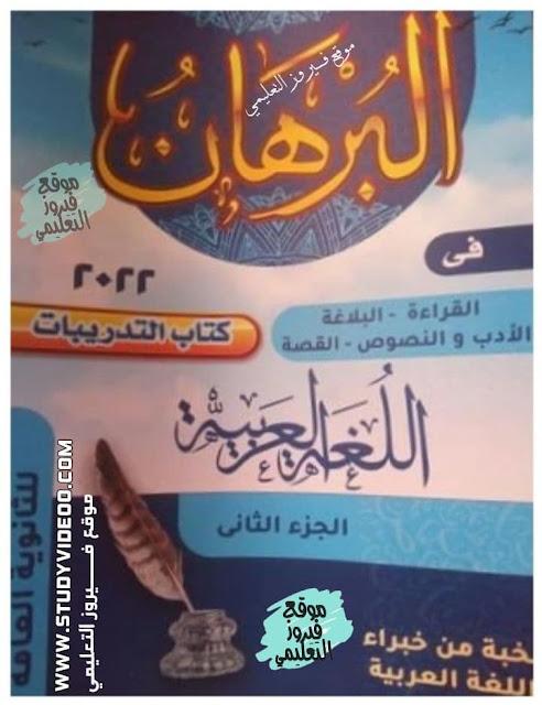 تنزيل كتاب البرهان لغه عربية تالته ثانوي الجزء الثاني كامل2022