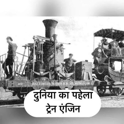 duniya ka pehla train engine