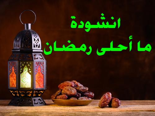 كلمات انشودة ما أحلى رمضان