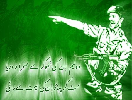 Quots In Urdu Wallpaper Hum Loog Abhi Zinda O Baidar Kharay Hain