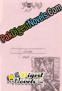 Ay Ishq Qaza Na Karna Episode 3 Novel By Shafaq Iftikhar