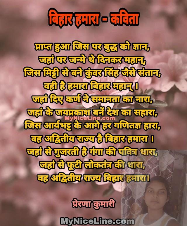बिहार हमारा - बिहार दिवस पर कविता Poem in Hindi