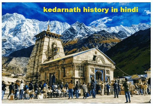 kedarnath-temple-history-and-gk-in-hindi