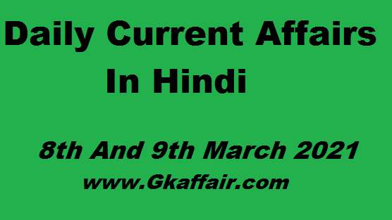 8 And 9 march 2021 - Daily Current Affairs In Hindi