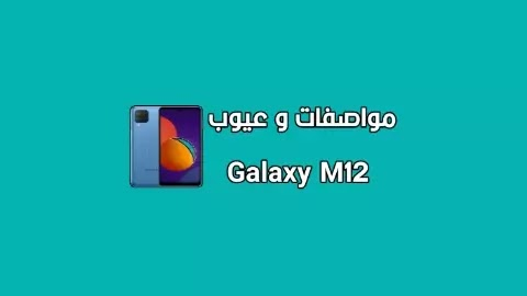 سعر و مواصفات SAMSUNG Galaxy M12 - مميزات و عيوب هاتف سامسونج جالاكسي ام 12
