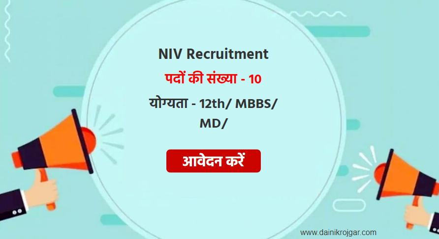 NIV Recruitment 2021 - 10 Scientist-B, Sr. Investigator, Research Assistant & Other Post