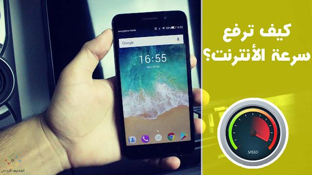 زيادة سرعة الانترنت على هاتف الاندرويد