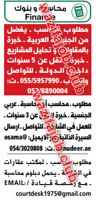وظائف محاسبة في دبي فبراير 2019 الوسيط