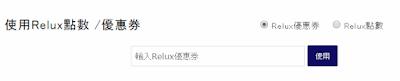 Relux/優惠券/折價券/折扣碼/coupon 12/18更新