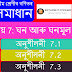 Class: 8, Lesson: 7, ঘন আৰু ঘনমূল, Exercise 7.1, 7.2 and 7.3| Math Solutions | Assamese
