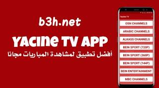 تحميل تطبيق ياسين تيفي tv