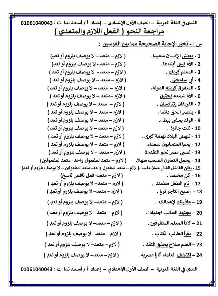 ملزمة لغة عربية الصف الأول الإعدادي شهر إبريل إختيار من متعدد أ/ أسعد ندا 14