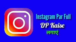 Instagram Par Full DP Kaise Lagaye