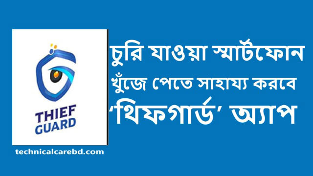স্মার্টফোন চুরি প্রতিরোধে সাহায্য করবে 'থিফগার্ড' অ্যাপ