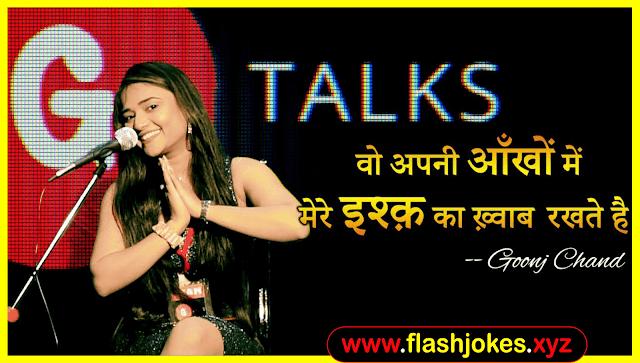 Wo Apni Ankhon Mein Mere Ishq Ka Khwab Rakhte Hai | Goonj Chand | Poetry